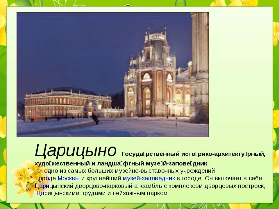 Царицыно Госуда́рственный исто́рико-архитекту́рный, худо́жественный и ландша́...