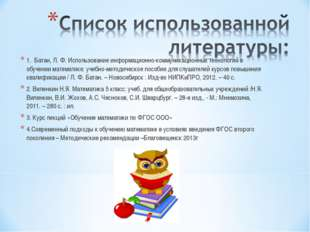 1. Батан, Л. Ф. Использование информационно-коммуникационных технологий в об