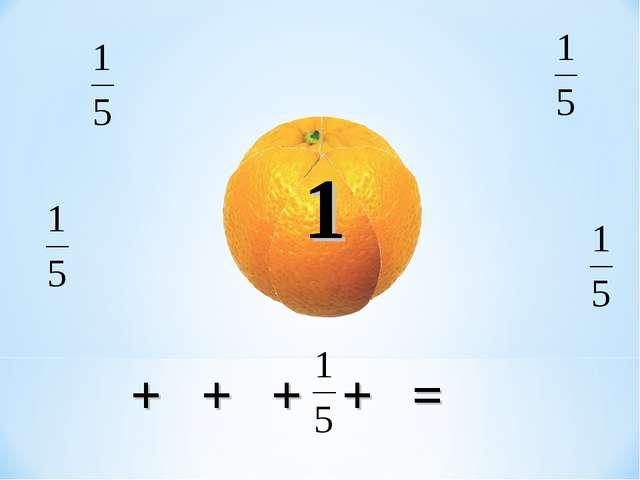 + + + + = 1 1