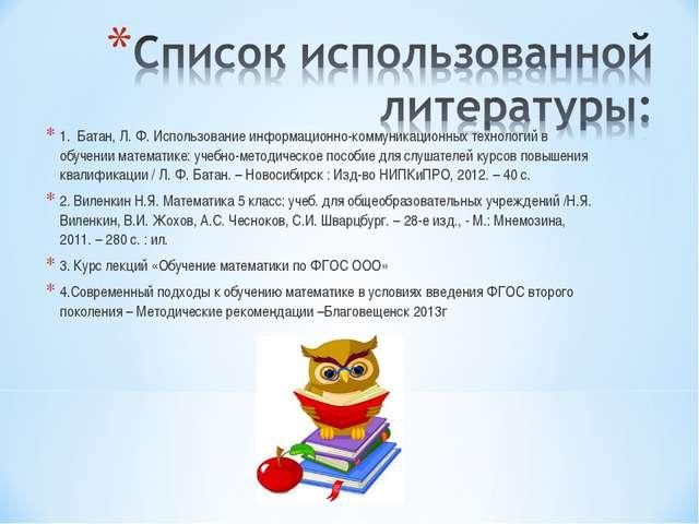 1. Батан, Л. Ф. Использование информационно-коммуникационных технологий в об...