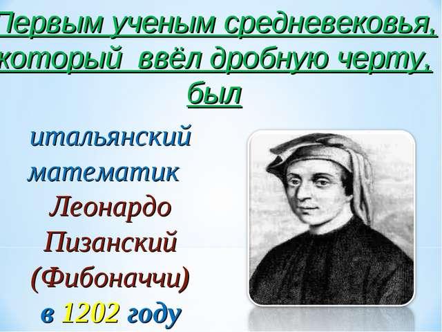 итальянский математик Леонардо Пизанский (Фибоначчи) в 1202 году Первым учены...
