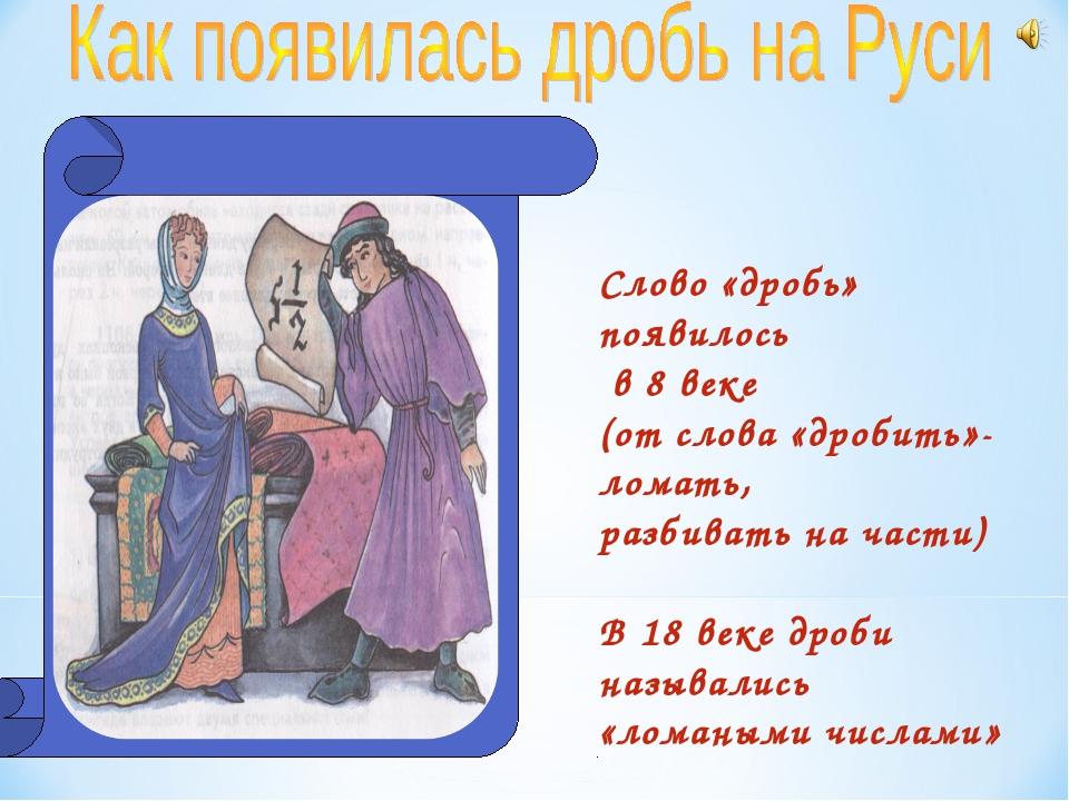 Слово «дробь» появилось в 8 веке (от слова «дробить»- ломать, разбивать на ча...