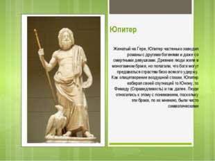 Юпитер Женатый на Гере, Юпитер частенько заводил романы с другими богинями и