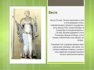 Веста Веста (Гестия) - богиня жертненного огня и огня домашнего очага, покро