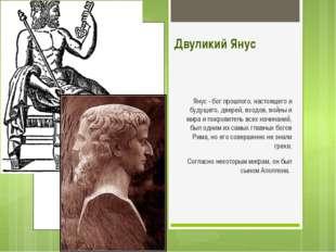 Двуликий Янус Янус - бог прошлого, настоящего и будущего, дверей, входов, во