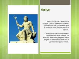 Нептун Нептун (Посейдон) - бог морей и потоков, один из древнейших римских б