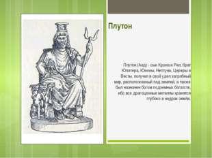 Плутон Плутон (Аид) - сын Крона и Реи, брат Юпитера, Юноны, Нептуна, Цереры