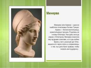 Минерва Минерва (или Афина) – одна из наиболее почитаемых богинь Греции. Афи