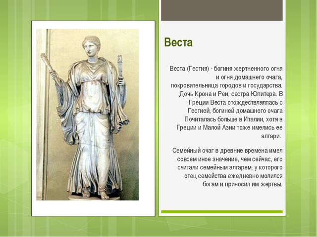 Веста Веста (Гестия) - богиня жертненного огня и огня домашнего очага, покро...