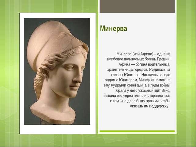 Минерва Минерва (или Афина) – одна из наиболее почитаемых богинь Греции. Афи...