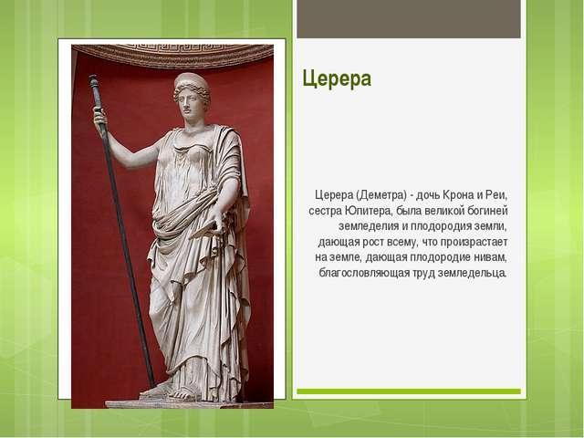 Церера Церера (Деметра) - дочь Крона и Реи, сестра Юпитера, была великой бог...