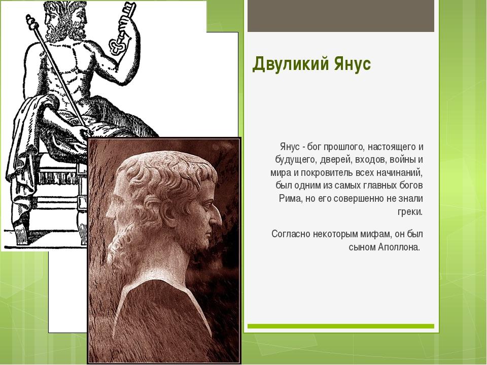 Двуликий Янус Янус - бог прошлого, настоящего и будущего, дверей, входов, во...