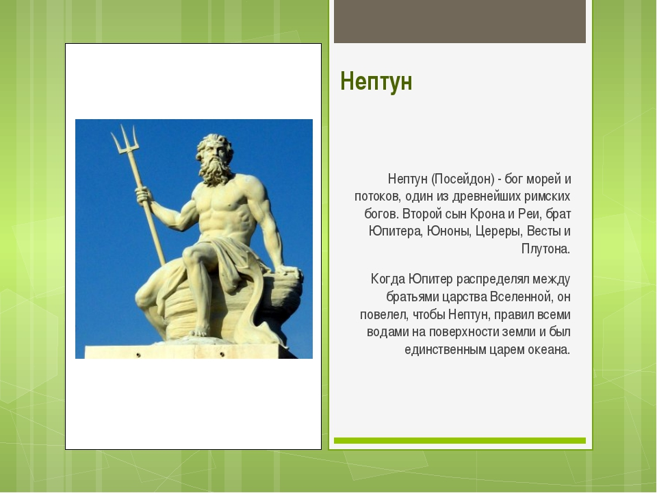 Нептун Нептун (Посейдон) - бог морей и потоков, один из древнейших римских б...
