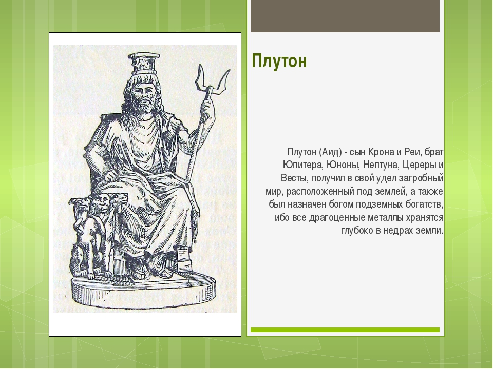 Плутон Плутон (Аид) - сын Крона и Реи, брат Юпитера, Юноны, Нептуна, Цереры...