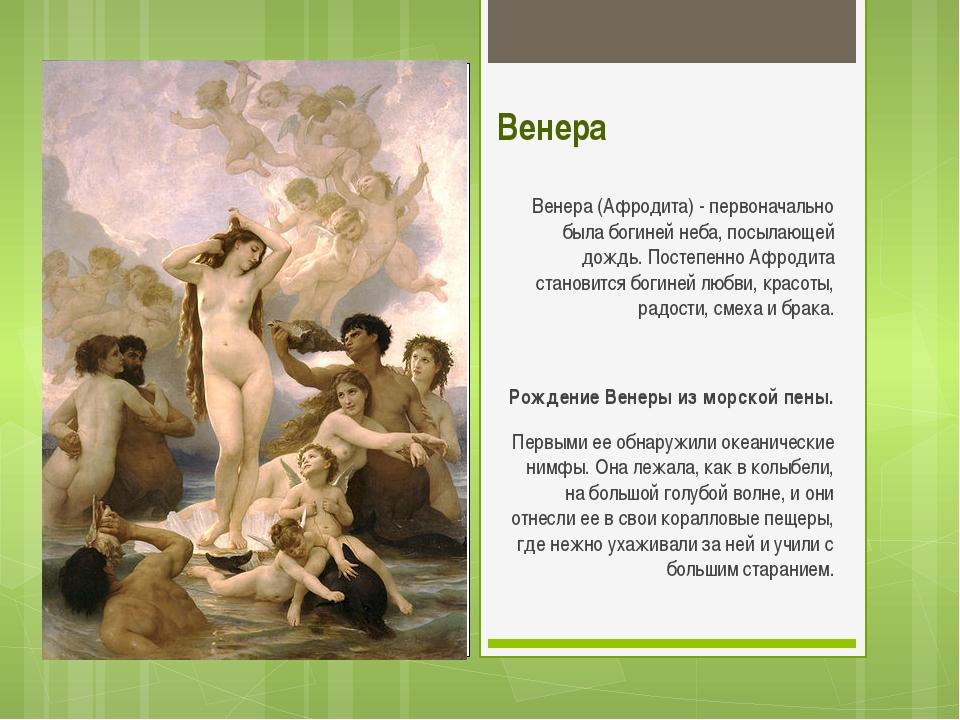 Венера Венера (Афродита) - первоначально была богиней неба, посылающей дождь...
