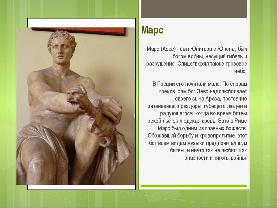 Марс Марс (Арес) - сын Юпитера и Юноны, был богом войны, несущий гибель и ра...