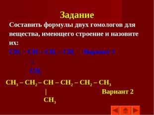Задание Составить формулы двух гомологов для вещества, имеющего строение и на