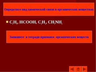 С2Н6, НСООН, С2Н2, СН3NH2 Определите вид химической связи в органических веще