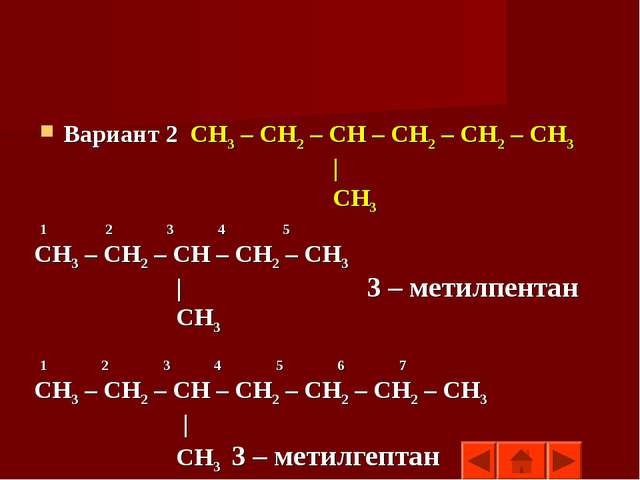Вариант 2 СН3 – СН2 – СН – СН2 – СН2 – СН3 | СН3 1 2 3 4 5 СН3 – СН2 – СН – С...