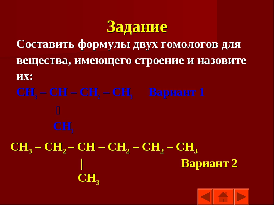 Задание Составить формулы двух гомологов для вещества, имеющего строение и на...