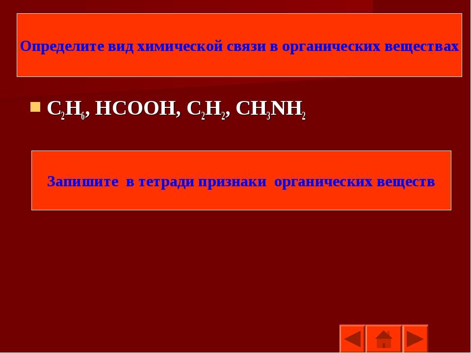 С2Н6, НСООН, С2Н2, СН3NH2 Определите вид химической связи в органических веще...