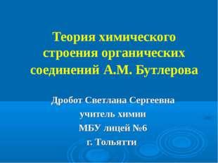 Теория химического строения органических соединений А.М. Бутлерова Дробот Све