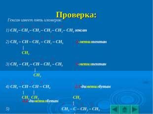 Проверка: Гексан имеет пять изомеров: 1 2 3 4 5 6 1) CH3 – CH2 – CH2 – CH2 –