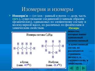 Изомерия и изомеры Изомери́я — (от izos - равный и meros — доля, часть греч.)