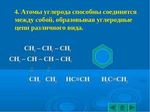 4. Атомы углерода способны соединятся между собой, образовывая углеродные це