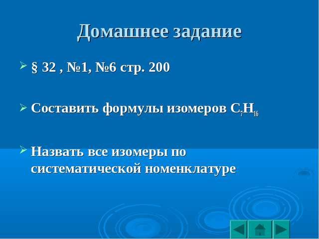 Домашнее задание § 32 , №1, №6 стр. 200 Составить формулы изомеров С7Н16 Назв...