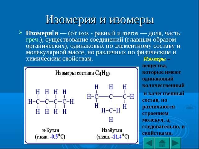 Изомерия и изомеры Изомери́я — (от izos - равный и meros — доля, часть греч.)...