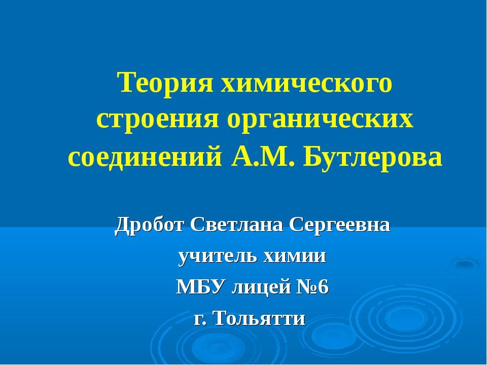 Теория химического строения органических соединений А.М. Бутлерова Дробот Све...
