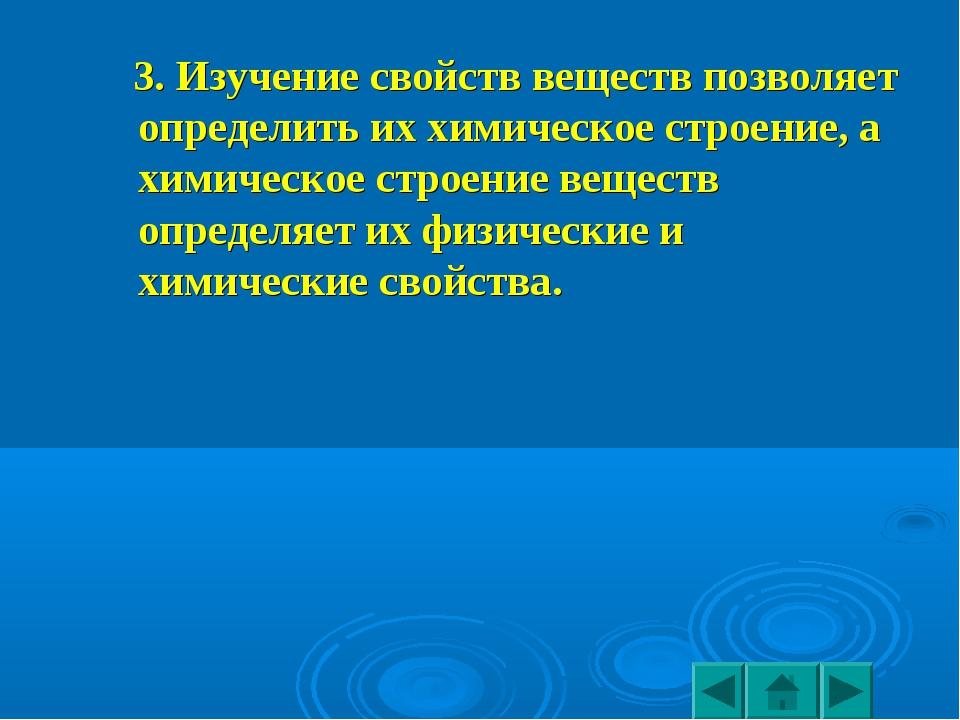 3. Изучение свойств веществ позволяет определить их химическое строение, а х...