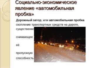 Социально-экономическое явление «автомобильная пробка» Дорожный затор, или ав
