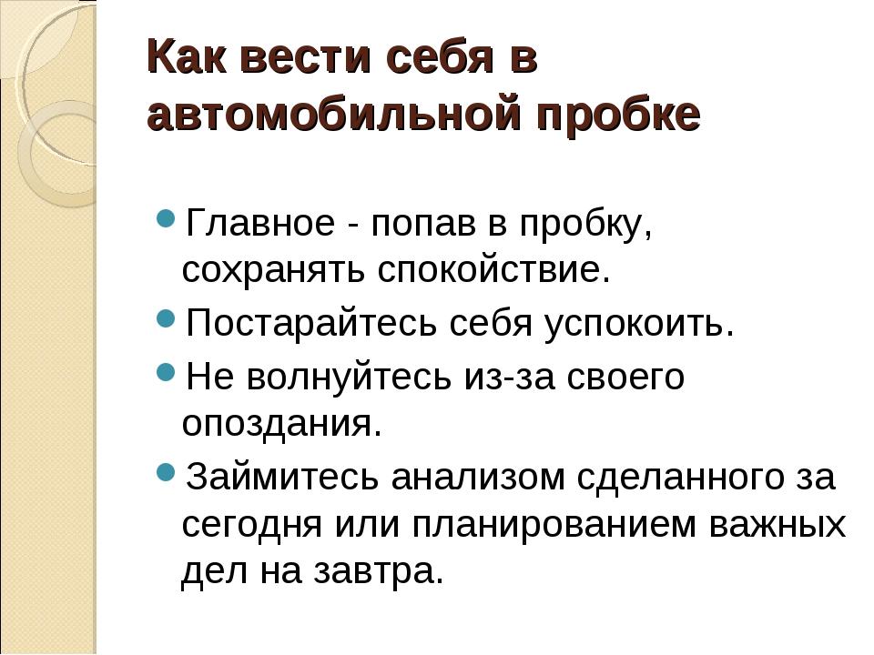Как вести себя в автомобильной пробке Главное - попав в пробку, сохранять спо...