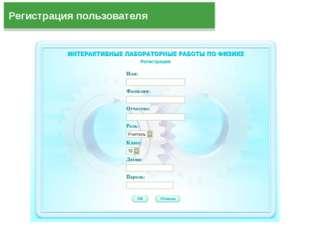 Регистрация пользователя