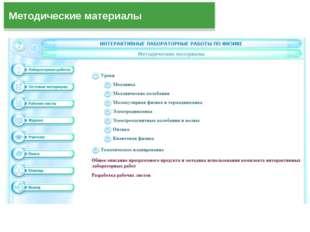 Методические материалы