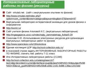 Интерактивные лабораторные работы по физике (ресурсы) Сайт virtulab.net (сайт