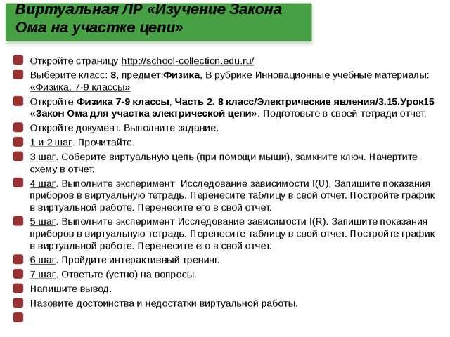 Виртуальная ЛР «Изучение Закона Ома на участке цепи» Откройте страницу http:/...