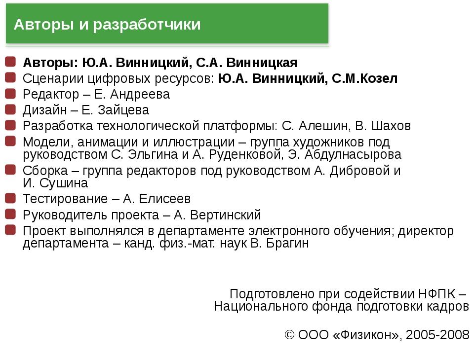 Авторы и разработчики Авторы: Ю.А. Винницкий, С.А. Винницкая Сценарии цифровы...