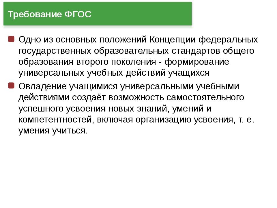 Требование ФГОС Одно из основных положений Концепции федеральных государствен...