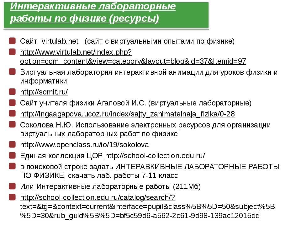 Интерактивные лабораторные работы по физике (ресурсы) Сайт virtulab.net (сайт...