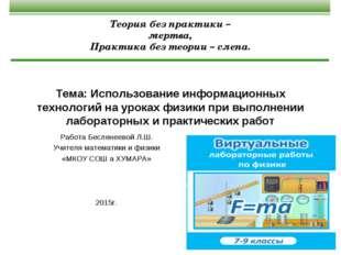 Тема: Использование информационных технологий на уроках физики при выполнении