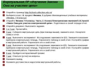 Виртуальная ЛР «Изучение Закона Ома на участке цепи» Откройте страницу http:/