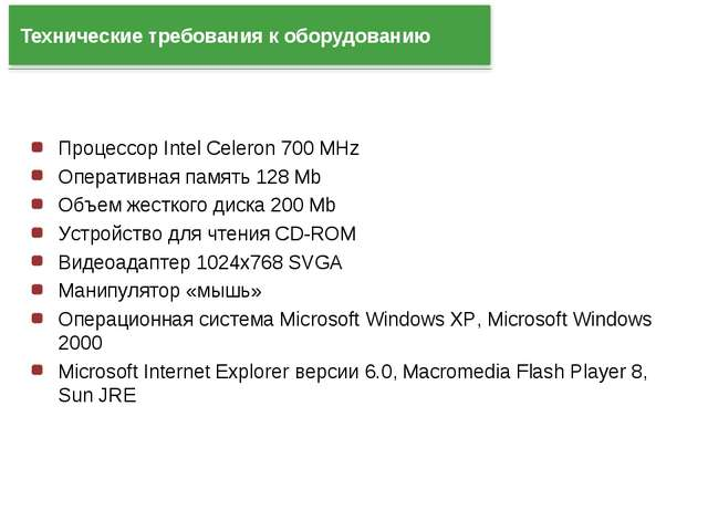 Технические требования к оборудованию Процессор Intel Celeron 700 MHz Операт...