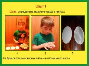Опыт 1 Цель: определить наличие жира в чипсах На бумаге остались жирные пятна