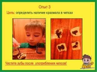 Опыт 3 Цель: определить наличие крахмала в чипсах Чистите зубы после употребл