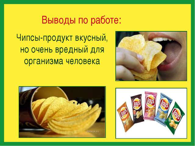Выводы по работе: Чипсы-продукт вкусный, но очень вредный для организма чело...