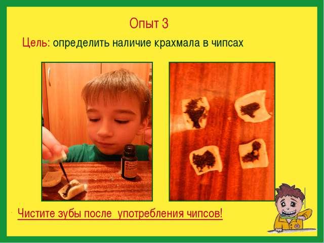 Опыт 3 Цель: определить наличие крахмала в чипсах Чистите зубы после употребл...