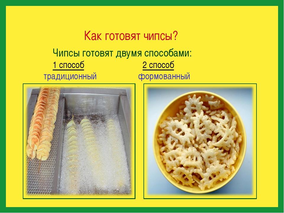 Как готовят чипсы? Чипсы готовят двумя способами: 1 способ 2 способ традицио...
